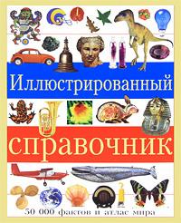 Иллюстрированный справочник,