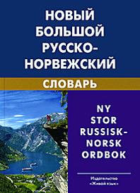 Новый большой русско-норвежский словарь / Ny stor russisk-norsk ordbok, В. П. Берков