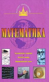Математика, А. С. Барашков