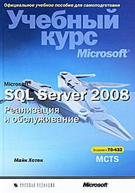 Microsoft SQL Server 2008. Реализация и обслуживание. Учебный курс Microsoft (+ CD-ROM), Майк Хотек