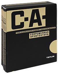 Современная архитектура 1926-1930 (комплект из 6 книг),