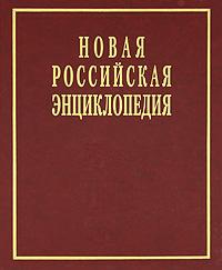 Новая Российская энциклопедия. В 12 томах. Том 3(2). Бруней-Винча,
