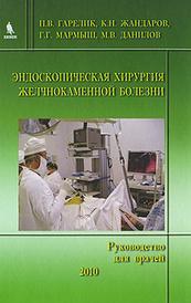 Эндоскопическая хирургия желчнокаменной болезни. Руководство для врачей,