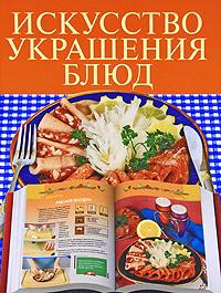 Искусство украшения блюд, Елена Васильева