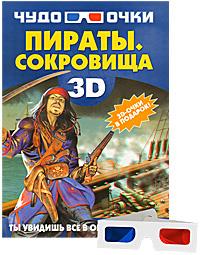 Пираты. Сокровища (+ 3D-очки), Д. И. Ермакович
