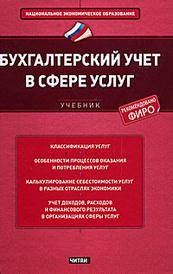 Бухгалтерский учет в сфере услуг, Вахрушина Мария Арамовна