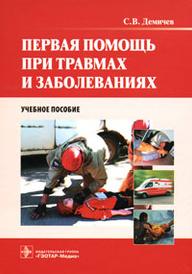 Первая помощь при травмах и заболеваниях (+ CD-ROM), С. В. Демичев