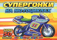 Супергонки на мотоциклах. Раскраска,