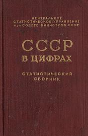 СССР в цифрах. Статистический сборник,
