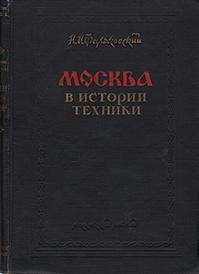 Москва в истории техники,