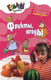 Фрукты, ягоды, Смирнов Ю. А.