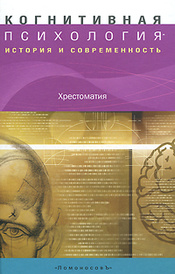 Когнитивная психология. История и современность. Хрестоматия,