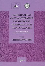 Рациональная фармакотерапия в акушерстве, гинекологии и неонатологии. В 2 томах. Том 2. Гинекология,
