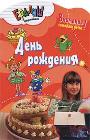 День рождения, Светлана Першина