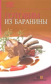 Готовим из баранины, Гончарова Э