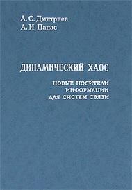 Динамический хаос. Новые носители информации для систем связи, А. С. Дмитриев, А. И. Панас