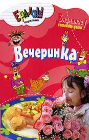 Вечеринка, Светлана Першина