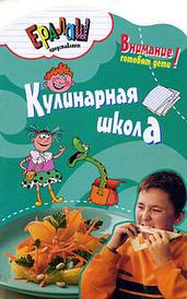 Кулинарная школа, Першина С. Е.