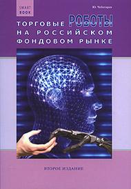 Торговые роботы на российском фондовом рынке, Ю. Чеботарев