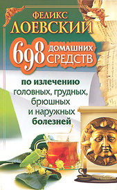 698 домашних средств по излечению головных, грудных, брюшных и наружных болезней, Феликс Лоевский