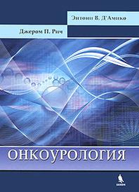 Онкоурология, Энтони В. Д'Амико, Джером П. Рич