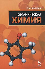 Органическая химия, Ю. С. Шабаров