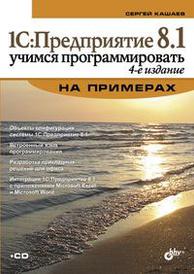 1С:Предприятие 8.1. Учимся программировать на примерах (+ CD-ROM), С. М. Кашаев