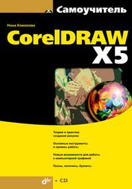 Самоучитель CorelDRAW X5 (+ CD-ROM), Нина Комолова