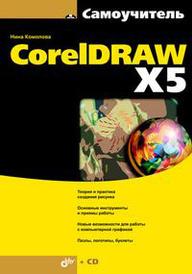 Самоучитель CorelDRAWX5 (+ CD-ROM), Нина Комолова