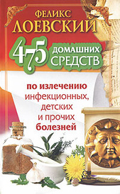 475 домашних средств по излечению инфекционных, детских и прочих болезней, Феликс Лоевский