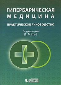 Гипербарическая медицина, Под редакцией Д. Матье