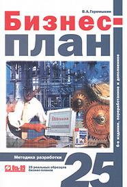 Бизнес-план. Методика разработки. 25 реальных образцов бизнес-плана, В. А. Горемыкин