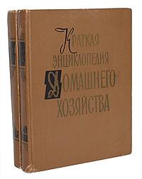 Краткая энциклопедия домашнего хозяйства (комплект из 2 книг),