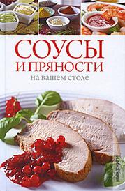Соусы и пряности на вашем столе, Елена Бойкова