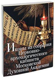 Иконы из собрания Церковно-археологического кабинета Московской Духовной Академии,