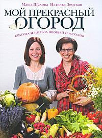 Мой прекрасный огород, Шахова М., Земская Н.
