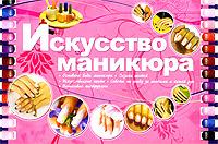 Искусство маникюра, Д. И. Ермакович