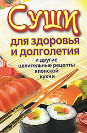 Суши для здоровья и долголетия и другие целительные рецепты японской кухни, Катерина Сычева
