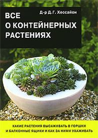Все о контейнерных растениях, Д. Г. Хессайон