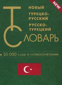 Новый турецко-русский и русско-турецкий словарь,