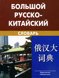 Большой русско-китайский словарь, З. И. Баранова, А. В. Котов