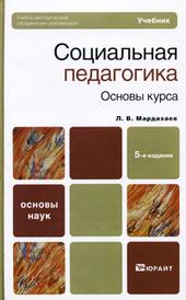 Социальная педагогика. Основы курса, Л. В. Мардахаев