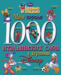 Мои первые 1000 итальянских слов с героями Диснея, Чупина Т. В.
