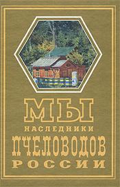 Мы - наследники пчеловодов России,