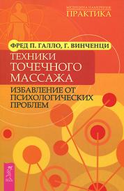 Техники точечного массажа. Избавление от психологических проблем, Фред П. Галло, Г. Винченци
