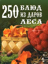 250 блюд из даров леса,