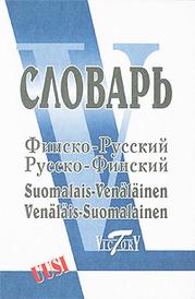 Финско-русский и русско-финский словарь,