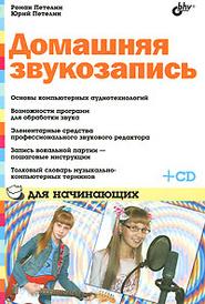 Домашняя звукозапись для начинающих (+ CD-ROM), Роман Петелин, Юрий Петелин