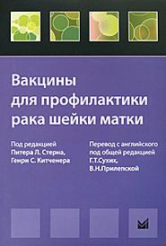 Вакцины для профилактики рака шейки матки, Под редакцией Питера Л. Стерна, Генри С. Китченера