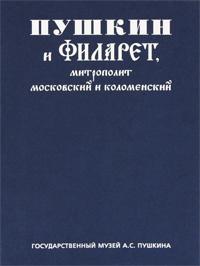 Пушкин и Филарет, митрополит  Московский и Коломенский,